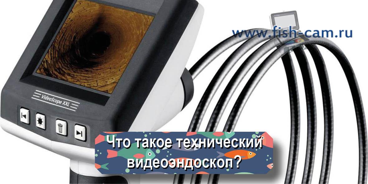 технический видеоэндоскоп