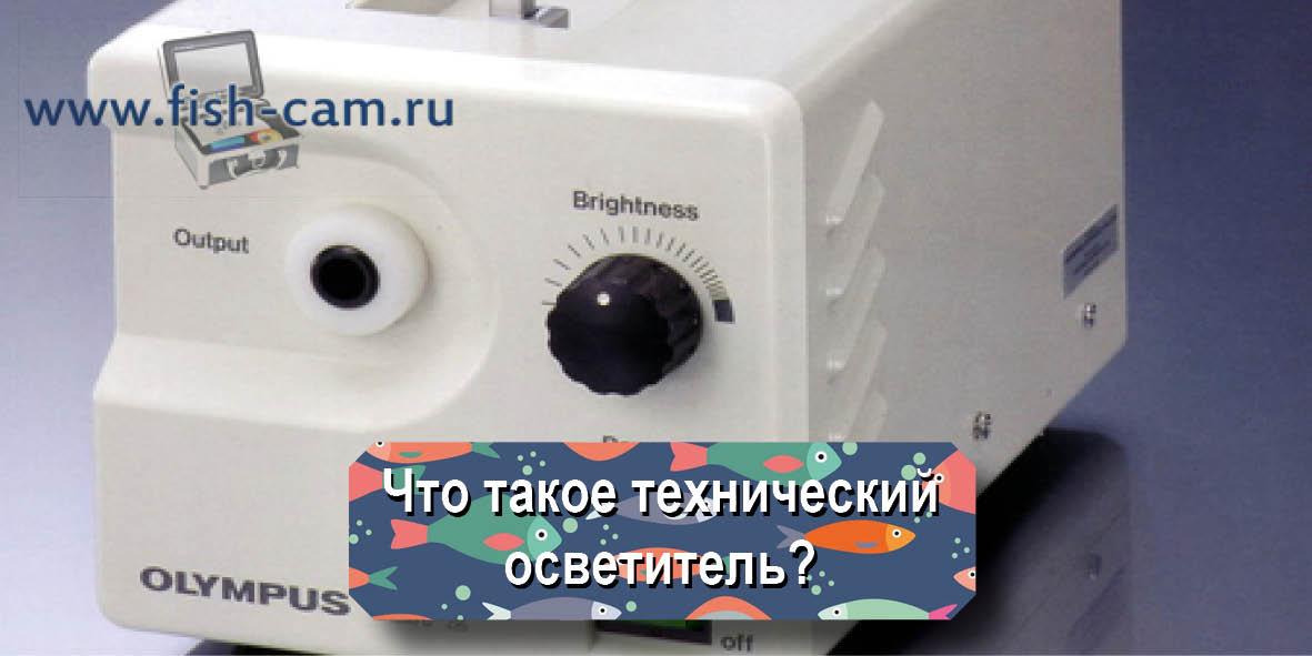 Что такое технические осветители