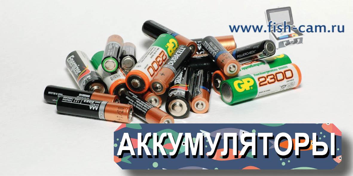 Аккумуляторы и батарейки: интернет-магазин Fish-cam.ru для рыбаков, охотников и туристов